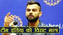 India Vs South Africa : Virat Kohli PRESS CONFORMANCE on South Africa series   वनइंडिया हिंदी