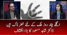 Anay Waly Chand Roz Mulk Kay Liye Khatarnak Hain| Dr.Shahid Masood