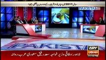 Pakistanin2017 28th December 2017