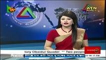 """Today Bangla News """"ATN Bangla News"""" 22 December 2017, BD Online Bangla Today Noon News"""