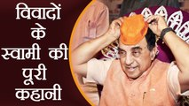 Subramanian Swamy Biography, Unknown Facts and Life Story of Swamy | वनइंडिया हिंदी
