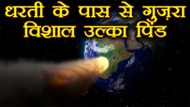 NASA spotted asteroid as big as a bus that nearly collided with earth |  वनइंडिया हिंदी