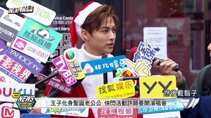 2017.12.24完全娛樂NEWS一下-王子