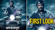 Aapla Manus Movie Poster Out   Nana Patekar & Ajay Devgan   Marathi Film 2018