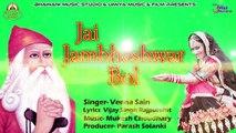 2018 Brand New Rajasthani Dj Song | Jai Jambheshwar Bol | Veena Sain | Bishnoi Song | Marwadi Dj Mix Song | Dj Remix | Bhajan