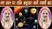 राशि अनुसार नए साल पर जानें स्वामी ग्रह | Swami Grah According Zodiac Sign | Boldsky