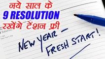 New Year Resolutions: नये साल के 9 RESOLUTION रखेंगे टेंशन फ्री | Boldsky