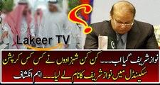 Breaking: Saudi Prince Revealed The Corruption Scandals of Nawaz Sharif