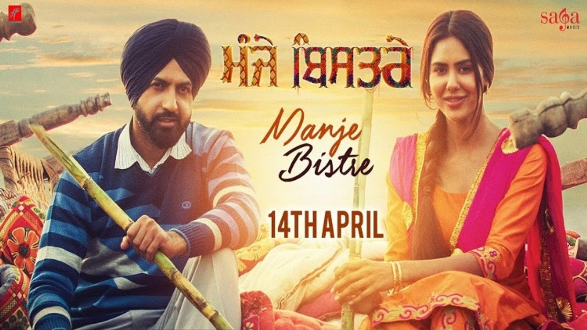 Manje bistre (2017) part 1 - 3 full punjabi movie