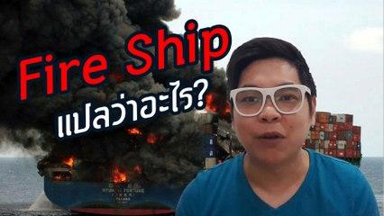 Fire Ship ที่ไม่ได้แปลว่า เรือไฟ