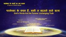 Hindi Christian Song   परमेश्वर के वचन हैं, कभी न बदलने वाले सत्य