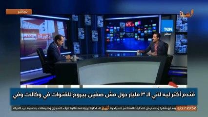 مجدي الجلاد يعترف بفشل الإعلام المصري امام قناة الجزيرة والقنوات المعارضة !!