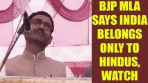 India belongs to Hindus, says BJP MLA Vikram Saini, Watch Video | Oneindia News