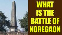Bhima Koregaon violence : Know what is the Battle of Koregaon | Oneindia News
