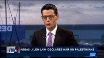 i24NEWS DESK   Abbas: J'lem law 'declares war on Palestinians'   Tuesday, January 2nd 2018