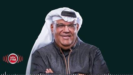 الفنان نبيل شعيل في لقاء خاص: MBC FM هي نافذتي للقاء جمهوري