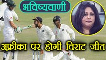 India Vs South Africa : Virat Kohli will beat Africa in Africa, Predicts Astrologer |वनइंडिया हिंदी