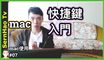 mac 快捷鍵 使用 入門!2分鐘上手!蘋果 電腦 / MacBook pro / mac OS 入門 教學   SernHao Tv - mac 使用 技巧 #07