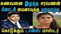 இரண்டாவதாக பிரபல டான்ஸ் மாஸ்டரை காதலிக்கும் விஜய் டிவி மைனா நந்தினி - Latest Tamil Serial News