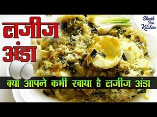 क्या आपने कभी खाया है लजीज अंडा | Laziz Anda Recipe | Shudh Desi Kitchen