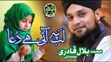 Bilal Qadri - Lab Pe Ati Hai Dua