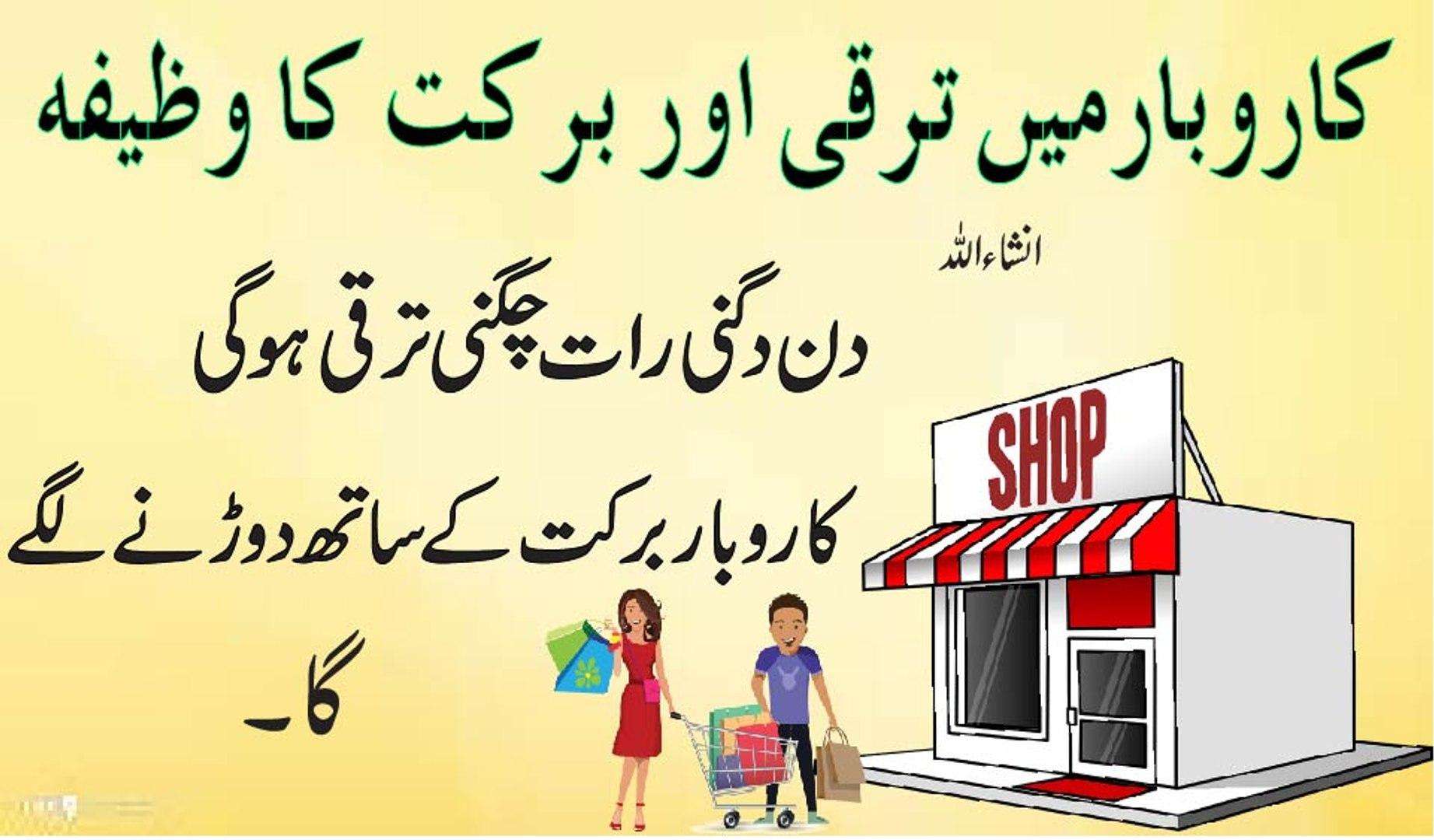 Karobar Ya Dukan Chalane Ka Wazifa For Business And Shop