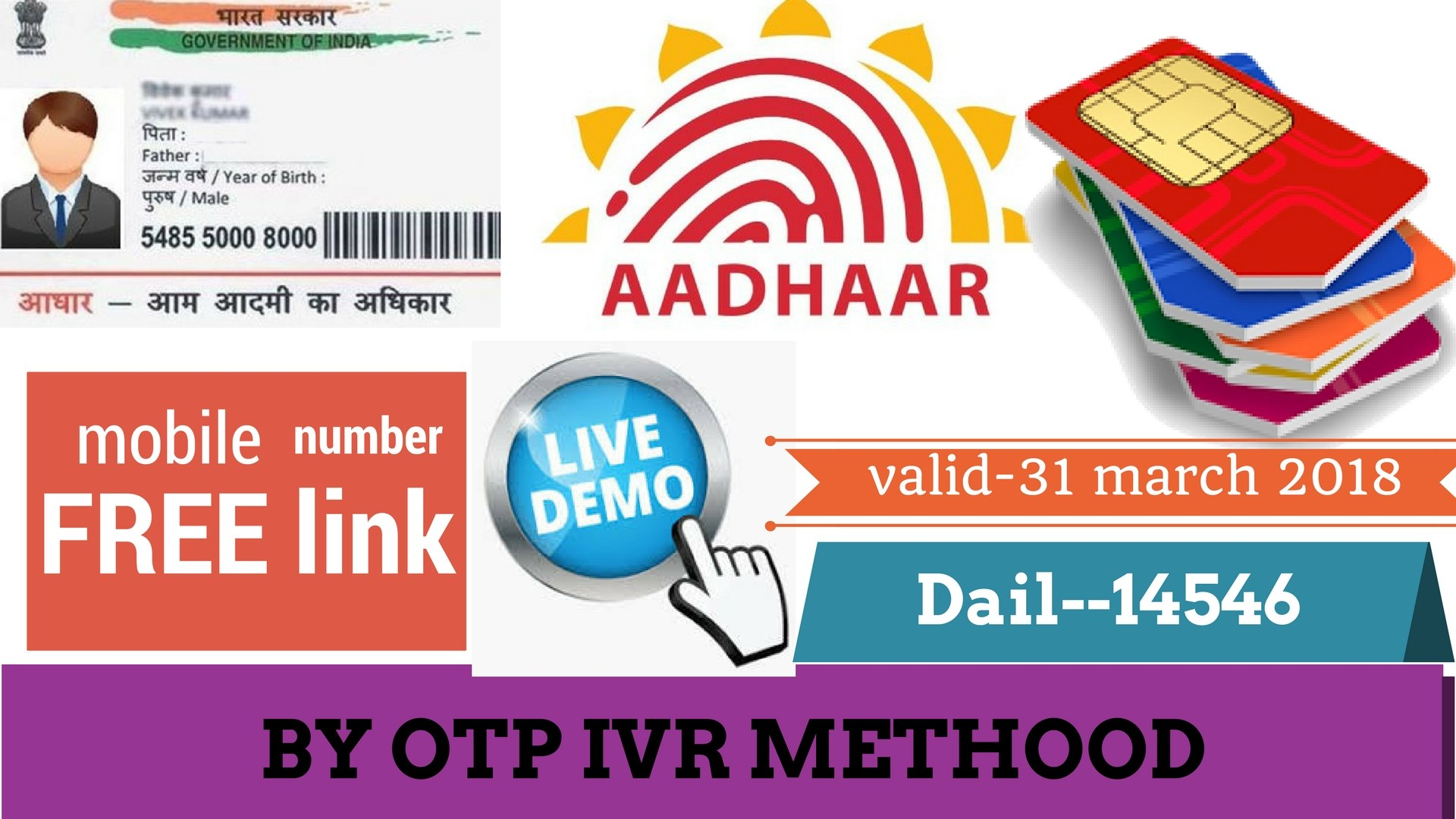 How to Link Aadhar Card Number with Mobile Phone number Using OTP & IVR at  Home- HINDI