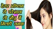 Salt For Hair Problem | नमक से दूर करें हेयर प्रॉब्लम | Boldsky