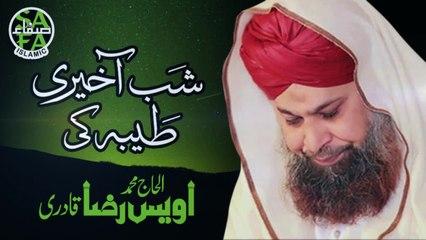 Owais Raza Qadri - Shab Akhri Taiba Ki