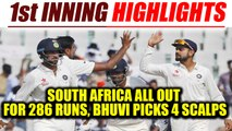 India vs SA 1st test : Africa bundled out for 286, Bhuvneshwar Kumar claims 4 wickets |Oneindia News