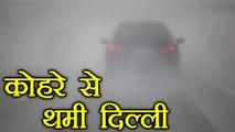 Delhi Fog  Thick Fog Engulfs Delhi NCR, Normal operations hit by fog; Watch Video  ,  वनइंडिया हिंदी