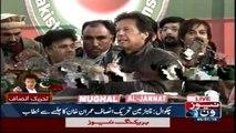 Imran Khan addresses rally in Chakwal
