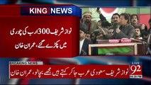 Imran Khan Address to Public Gathering in Chakwal - 6th January 2017