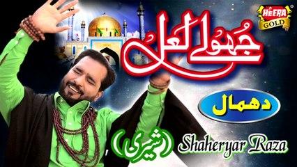 Shaheryar Raza (Sherry) - Jhoolay Laal Qalandar - Official Video 2018