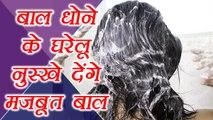 Natural Hair Wash Tips: बाल धोने के प्राकृतिक पानी, जो देंगे खुबसूरत और मज़बूत बाल | Boldsky