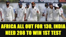 India vs SA 1st test 4th day: Porters bundled out for 130, Kohli & Co needs 208 to win|Oneindia News
