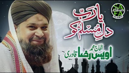 Owais Raza Qadri - Ya Rab Dil Muslim Ko