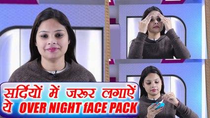 Malai Overnight Face Pack | मुलायम स्किन के लिए लगाऐं मलाई ओवरनाइट फेसपैक | DIY | Boldsky