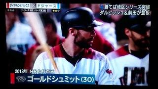 勝てば地区シリーズ突破 ダルビッシュ&前田が登板-lT9TUzFo