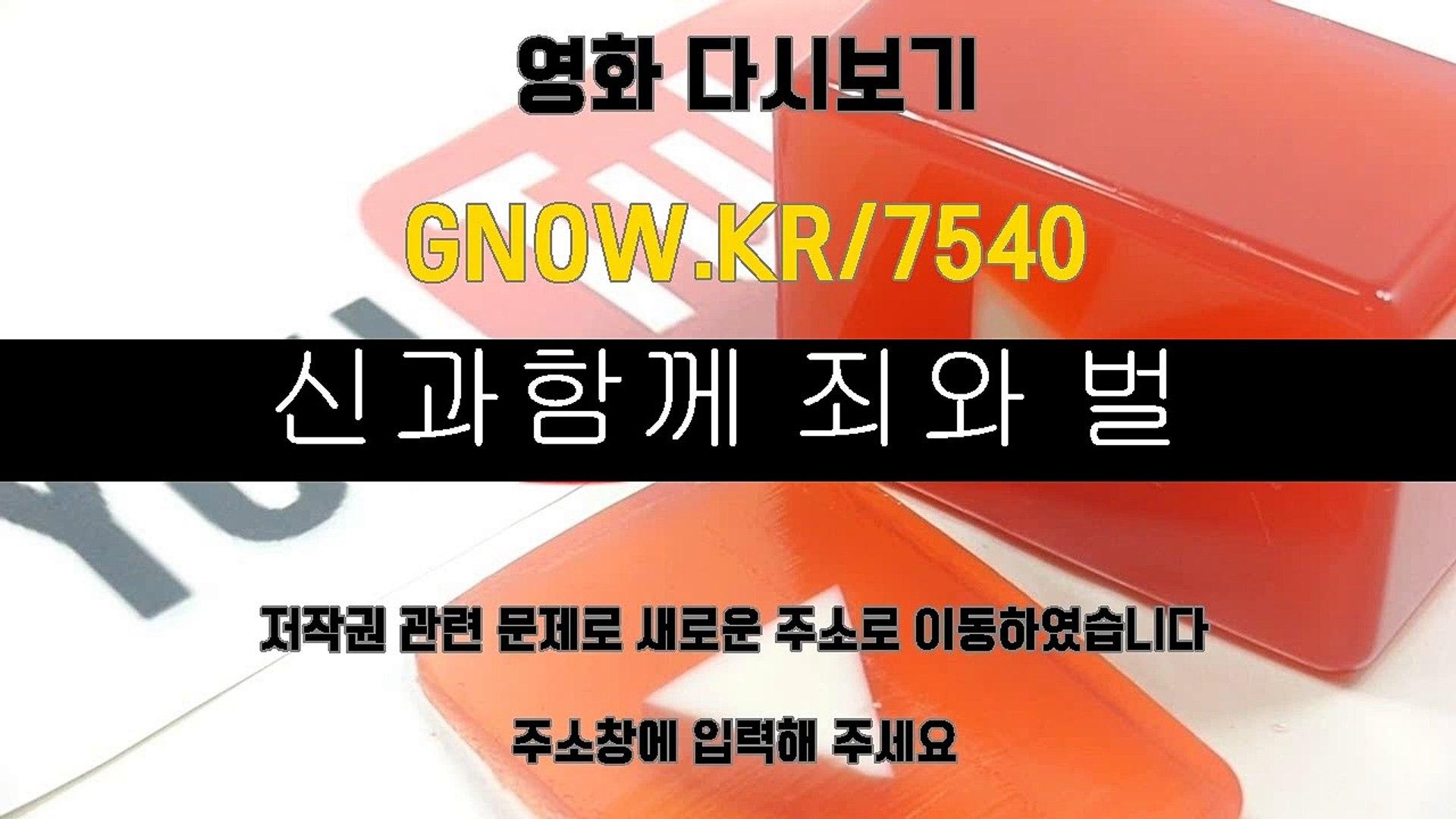 영화 신과함께죄와벌 다시보기 2017 영화 토렌트 한글자막 Movie 다운받기