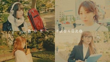 SILENT SIREN - Sayonara Hibiya