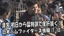 日本ハム 清宮幸太郎 初日から猛特訓で度肝抜く! 2018.1.10 �