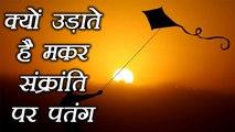 मकर संक्रांति पर क्यूँ है पतंग उड़ाने की परंपरा | Kites On Makar Sankranti | Boldsky