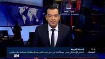 تقرير: تداعيات قتل مستوطن اسرائيلي في الضفة الغربية قرب نابلس
