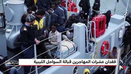 غرق حوالي 100 مهاجر غير شرعي في مياه المتوسط