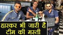 India vs South Africa 2nd Test: Virat Kohli and team enjoying before 2nd Test match | वनइंडिया हिंदी