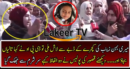 Extreme Shameless Act of DPO Punjab Police in Kasur