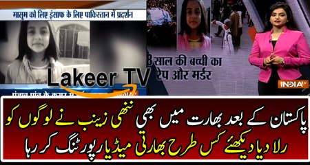 Indian Media Reporting Over Zainab's Issue