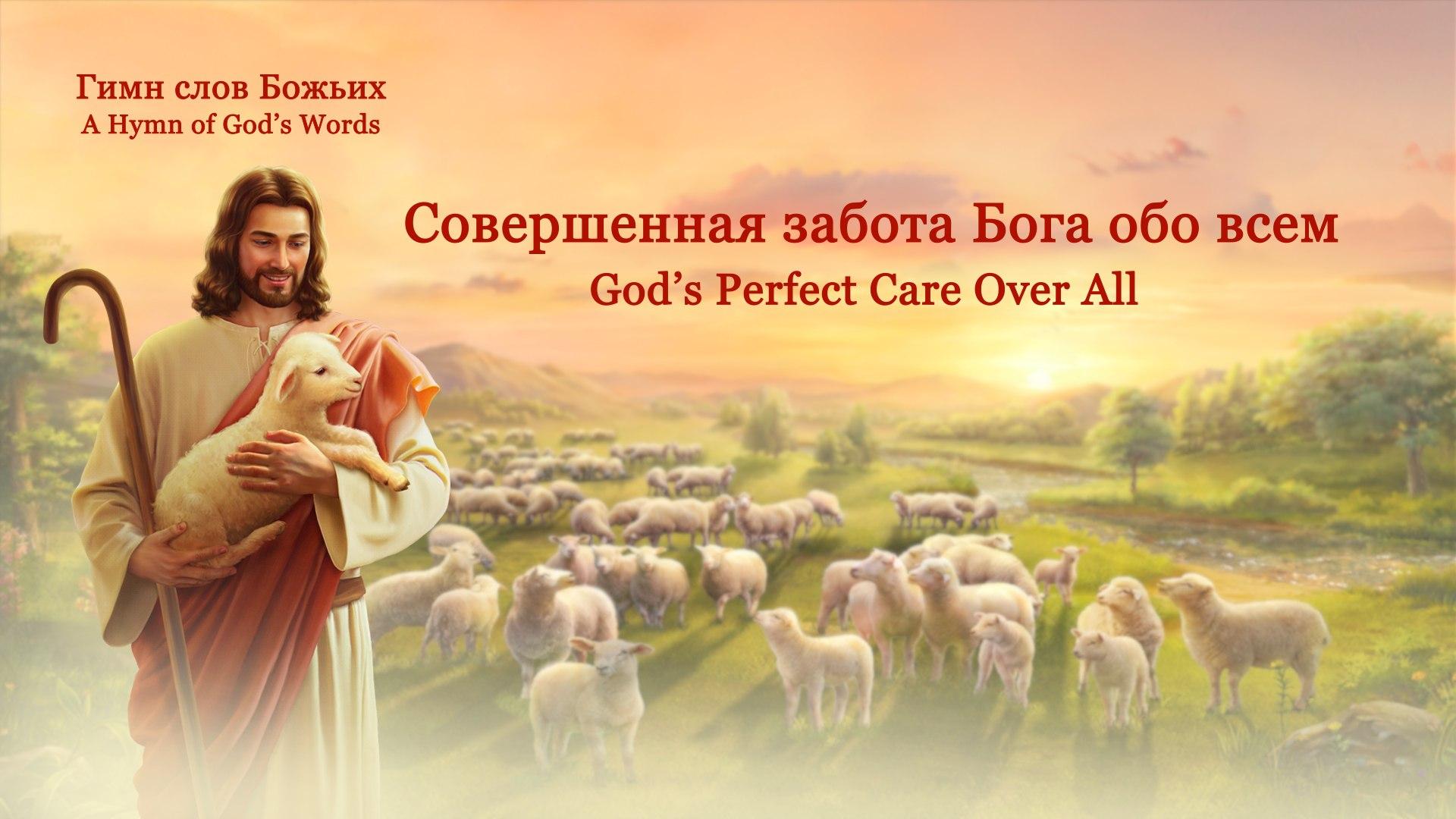 Песни о Боге и Его Любви | «Совершенная забота Бога обо всем» Бог любит тебя