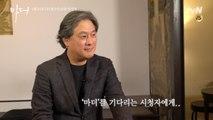 [스페셜] 영화감독 박찬욱도 기다리고 있는! tvN 새 수목드라마